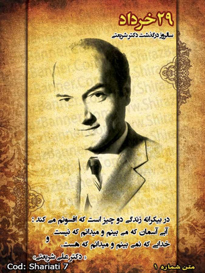 بنر درگذشت دکتر شریعتی کد :SHARIATI07