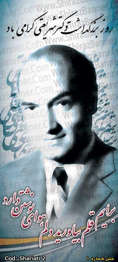بنر درگذشت دکتر شریعتی کد :SHARIATI02