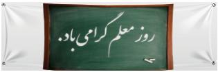 12 اردیبهشت روز معلم - شهادت مطهری