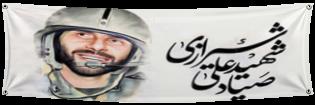 21 فروردین شهادت صیاد شیرازی