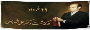 29 خرداد درگذشت دکتر شریعتی