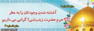 بنر سوریه کد :SOORIE17