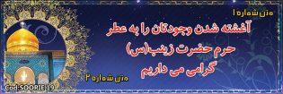 بنر سوریه کد :SOORIE19