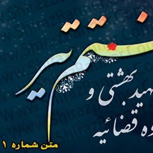 بنر شهادت شهید بهشتی کد :BEHESHTI06