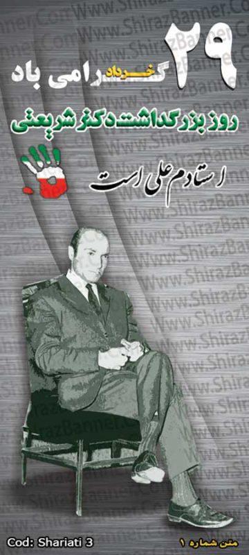 بنر درگذشت دکتر شریعتی کد :SHARIATI03