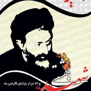 بنر شهادت شهید بهشتی کد :BEHESHTI09