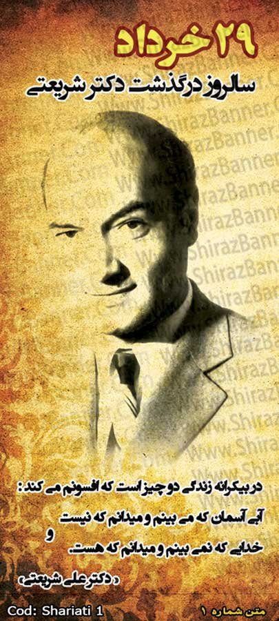 بنر درگذشت دکتر شریعتی کد :SHARIATI01