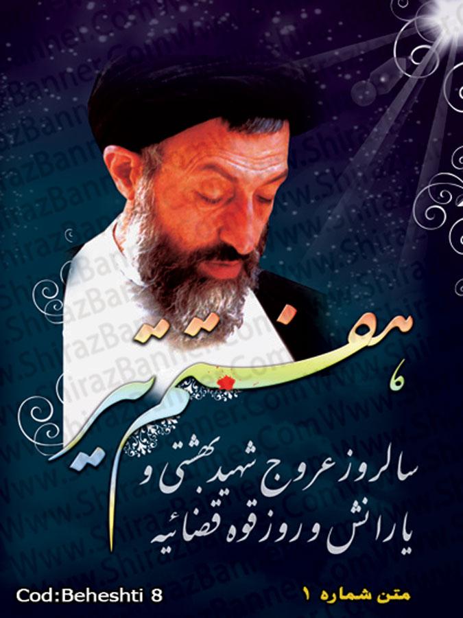 بنر شهادت شهید بهشتی کد :BEHESHTI08