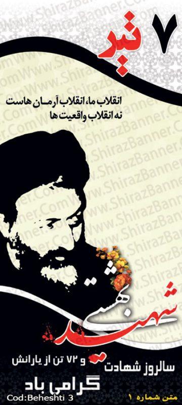 بنر شهادت شهید بهشتی کد :BEHESHTI03