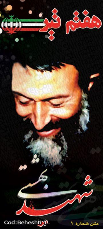 بنر شهادت شهید بهشتی کد :BEHESHTI01