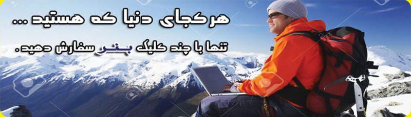 سامانه سفارش آنلاین چاپ فوری بنرهای تسلیت ، ملی ، مذهبی ، مناسبتی و آگهی ترحیم در شیراز
